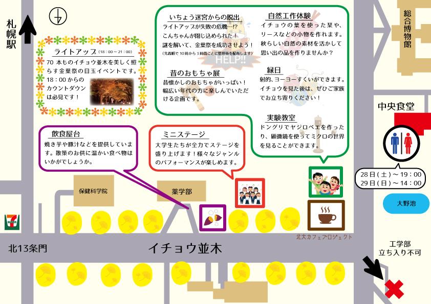 北海道大学イチョウ並木・金葉祭マップ