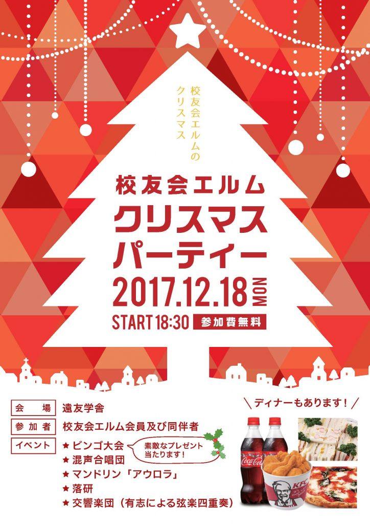 校友会クリスマスパーティーポスター